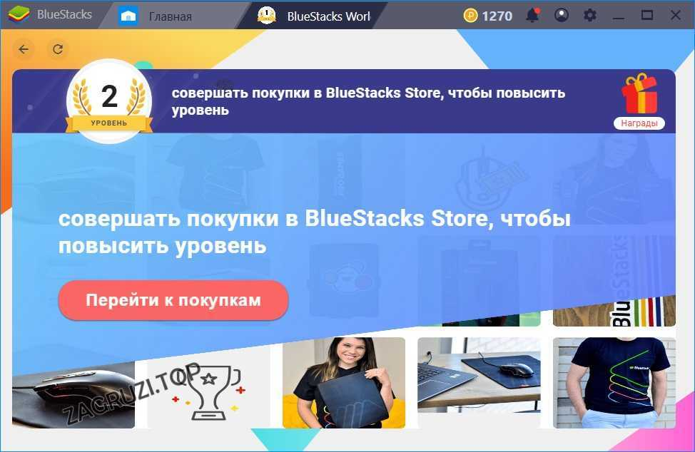 BlueStacks Store