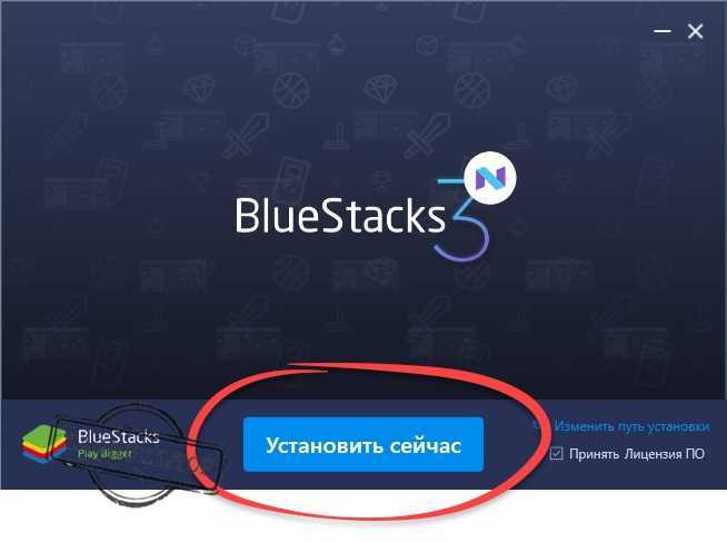 Кнопка установки BlueStacks