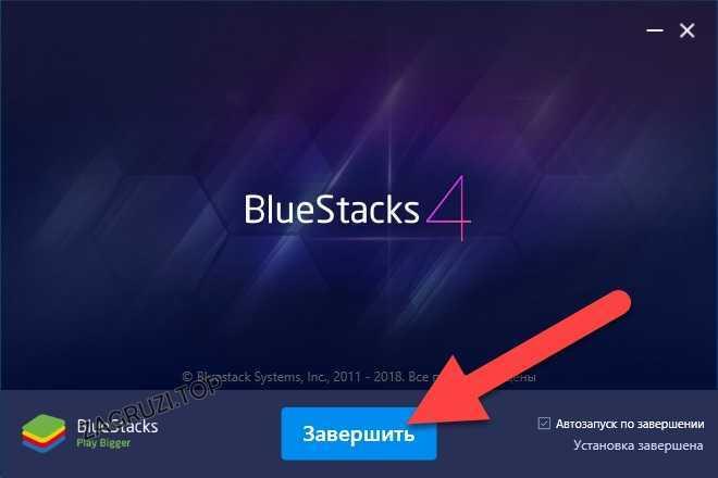 Установка BlueStacks 4 завершена