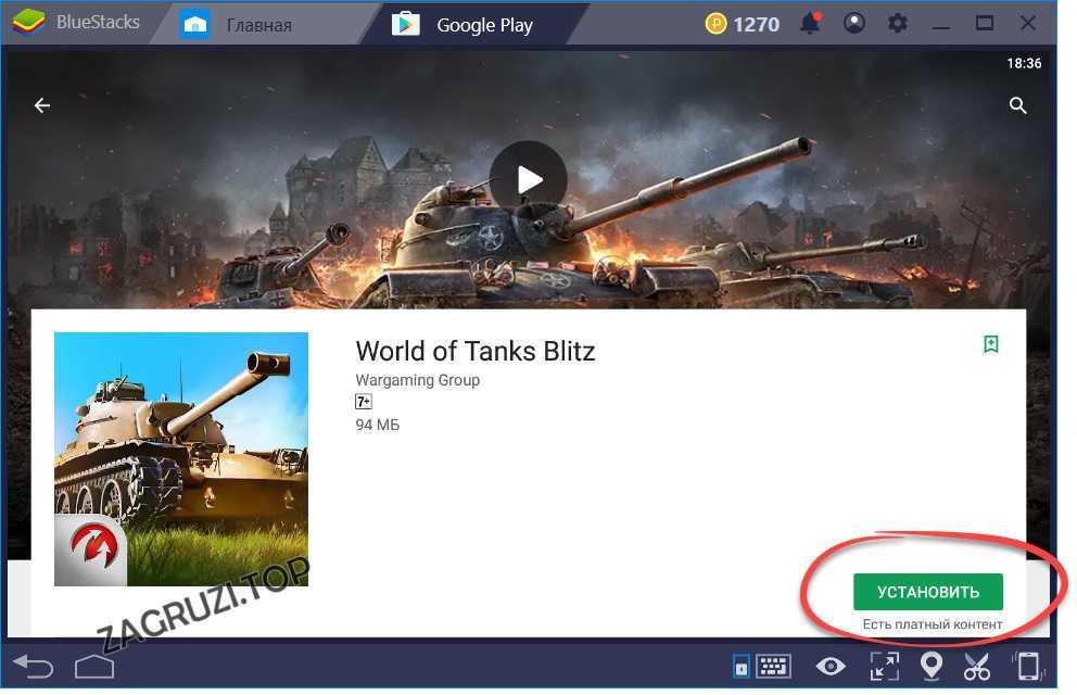 Установка World of Tanks на BlueStacks 4