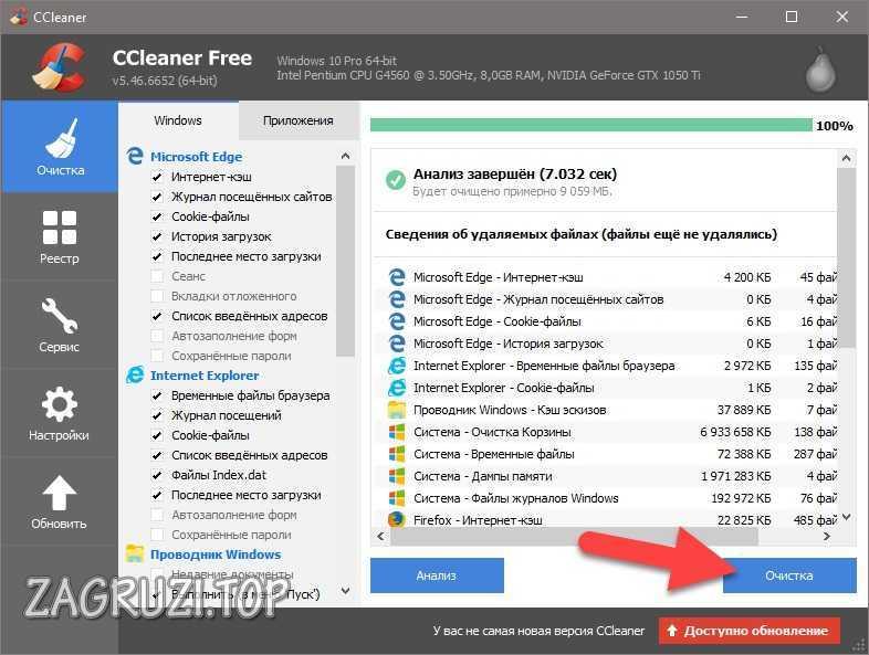 Кнопка очистки файловой системы в CCleaner