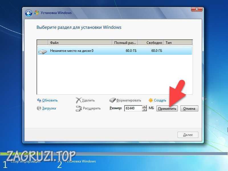 Кнопка применения размера раздела в Windows 7