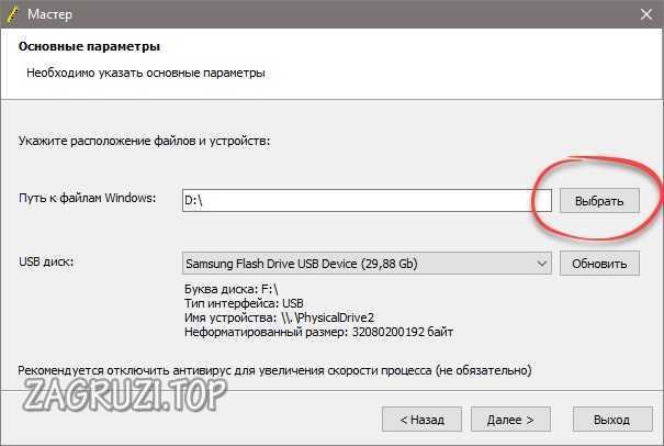 Кнопка выбора образа Windows 7 в WinToFlash