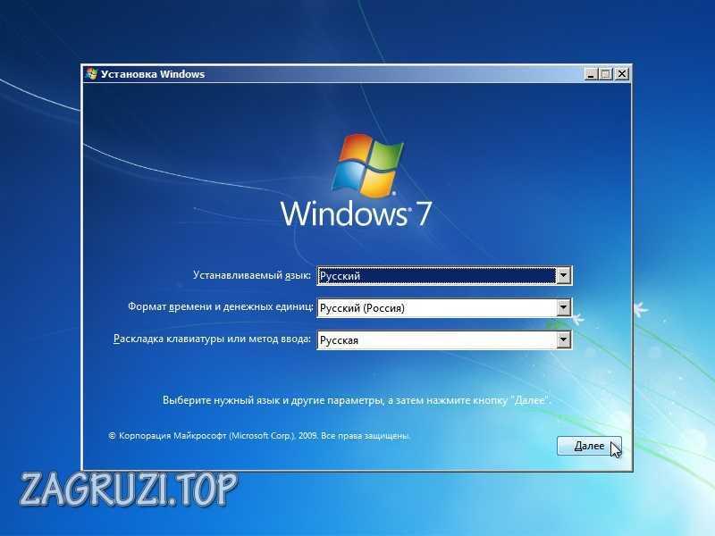 Начальные параметры установки Windows 7