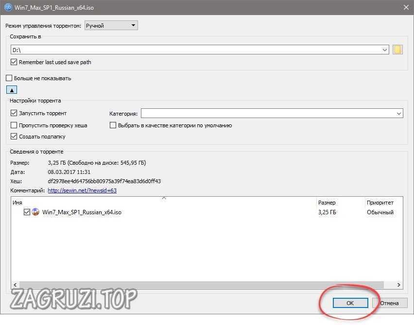 Начало загрузки Windows 7