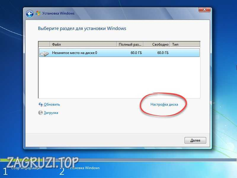 Настройка диска при установке Windows 7