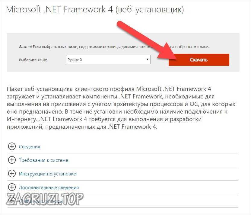 Net Framework 4 на официальном сайте