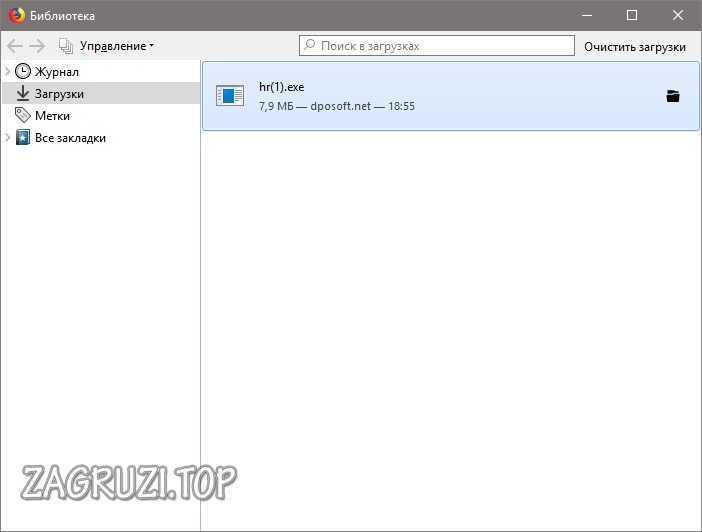 Окно загрузок в Mozilla Firefox