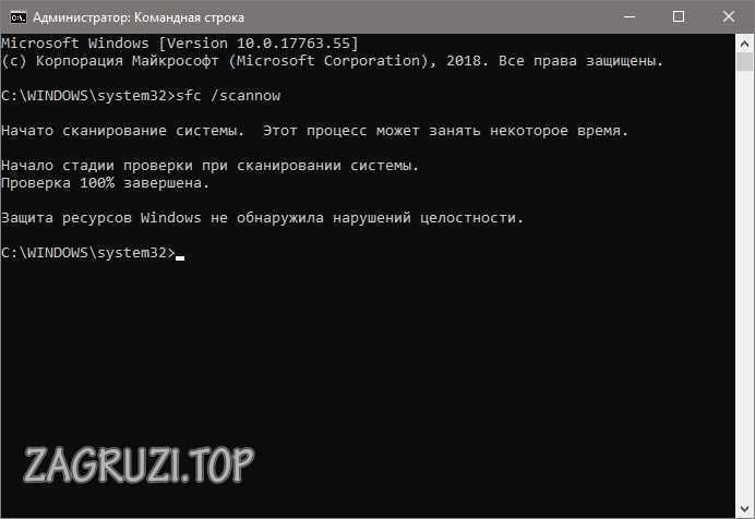 Ошибки системных файлов не обнаружены