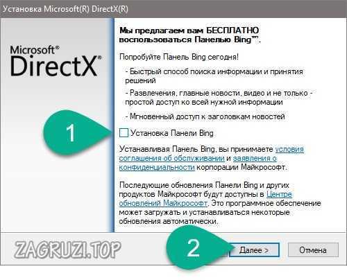 Отказ от стороннего ПО при установке DirectX