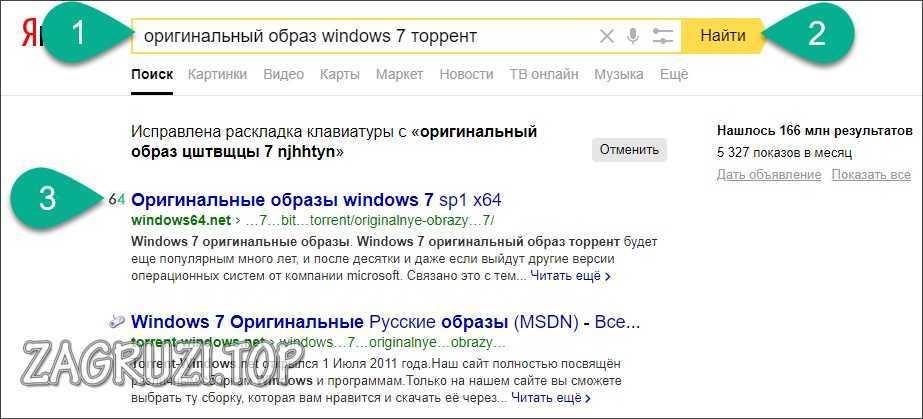 Поиск оригинального образа Windows 7