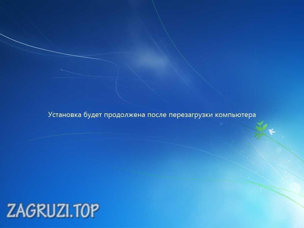 Предупреждение о перезагрузке Windows 7