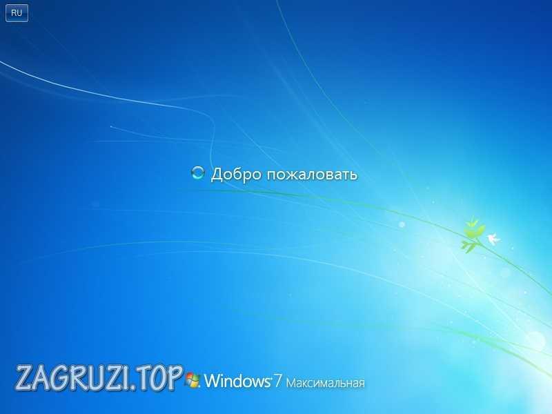 Приглашение после установки Windows 7