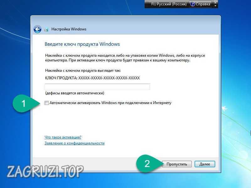 Пропуск ввода ключа в Windows 7