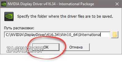 Распаковка временных файлов драйвера