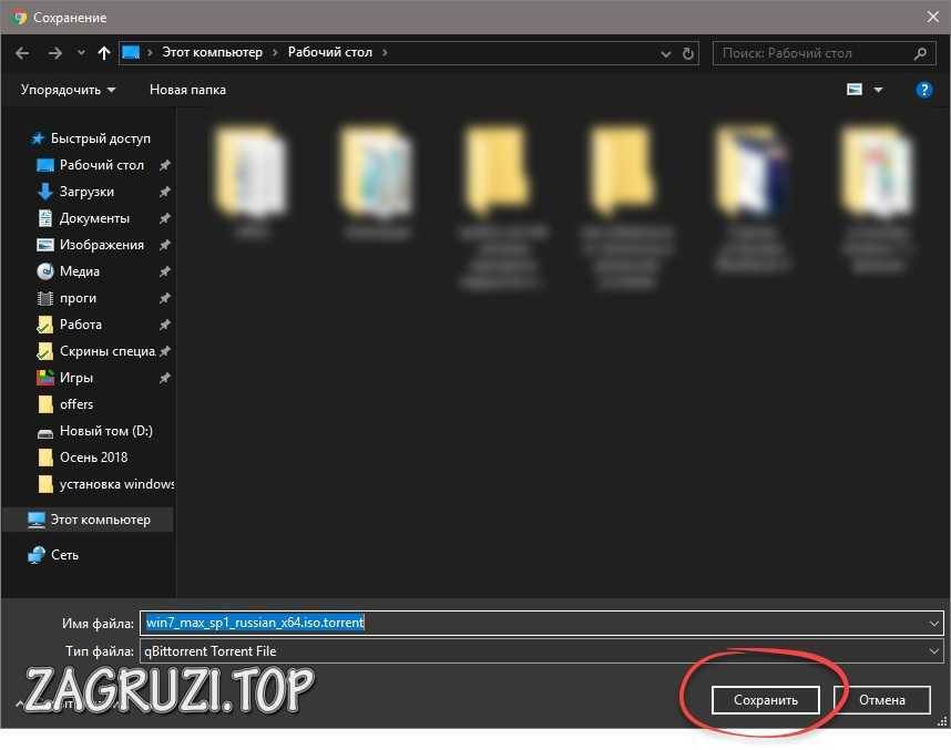 Сохранение файла Windows 7