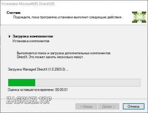 Установка DirectX