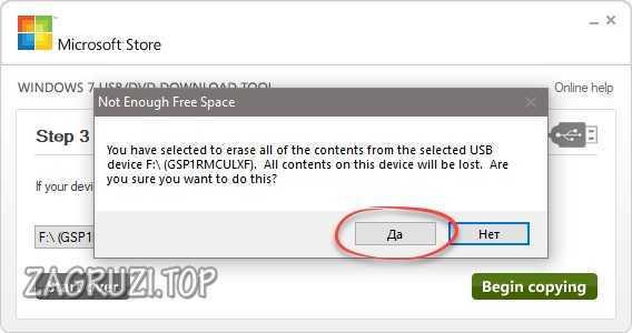 Второе предупреждение USB DVD download tool