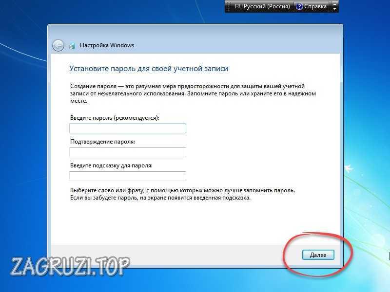 Ввод пароля при установке Windows 7