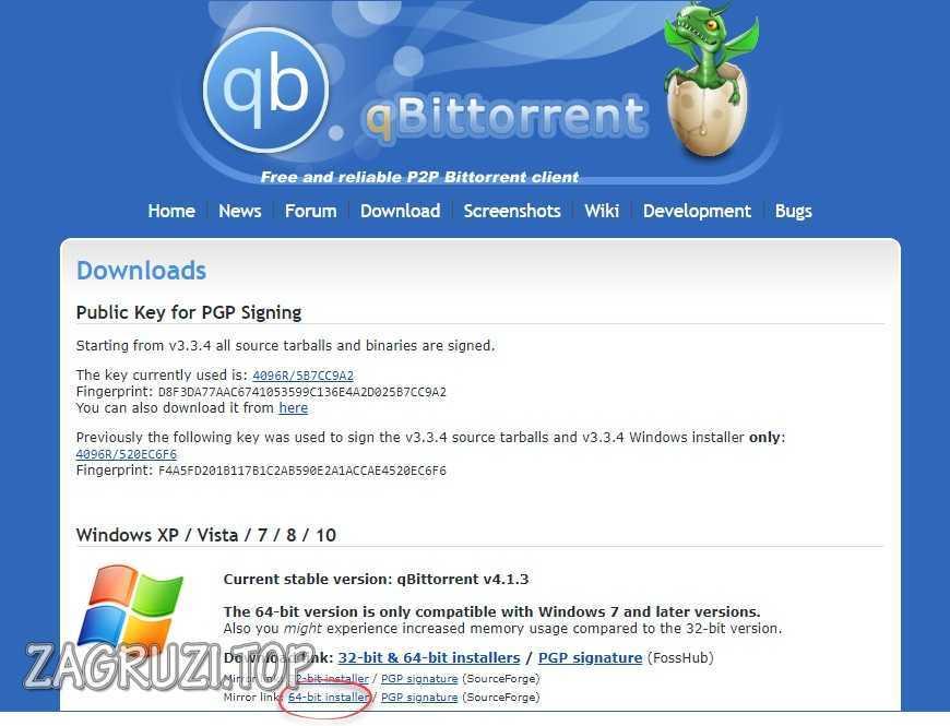 Выбор 64 версии Qbitorrent