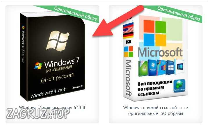 Выбор образа Windows 7 на сайте