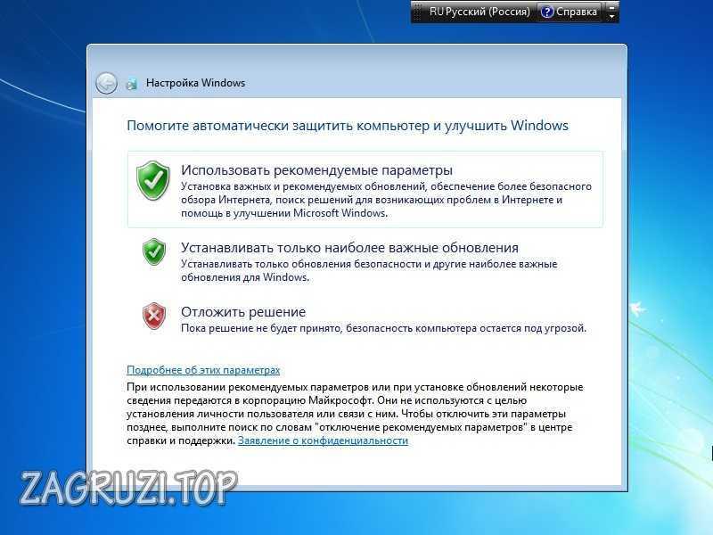 Выбор режима защиты в Windows 7