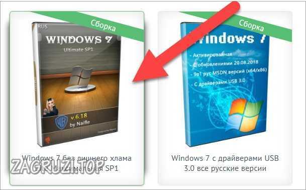 Выбор сборки Windows 7