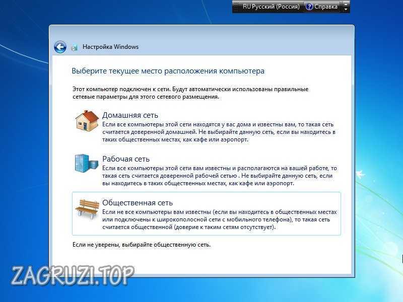 Выбор типа сети при установке Windows 7
