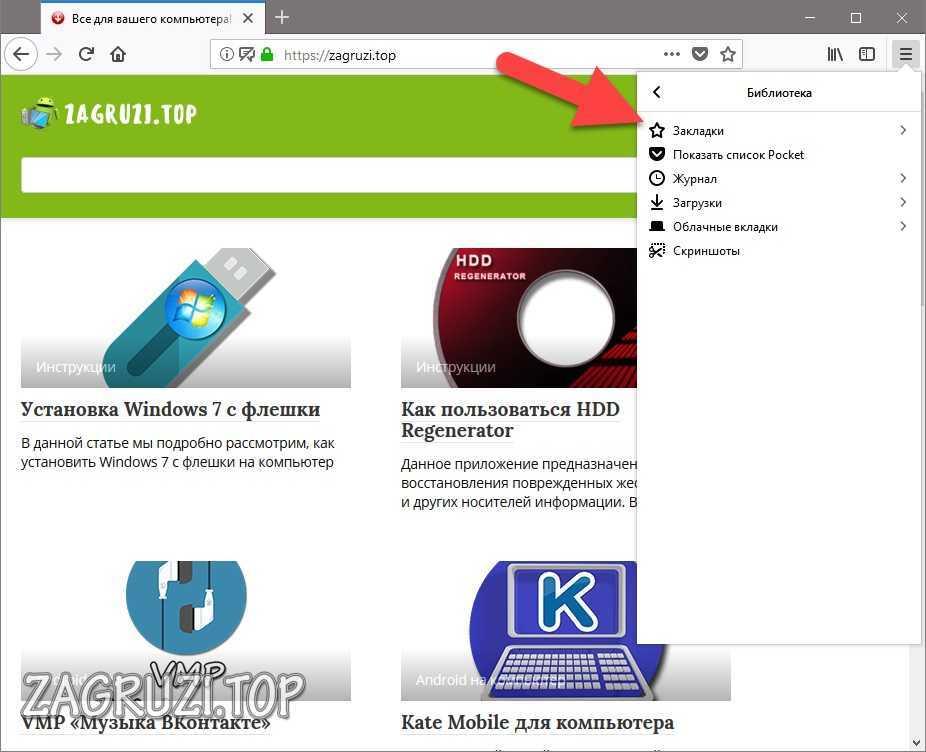 Загрузки в Mozilla Firefox
