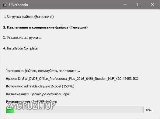 Запись Windows 7 на флешку в UNetbootin