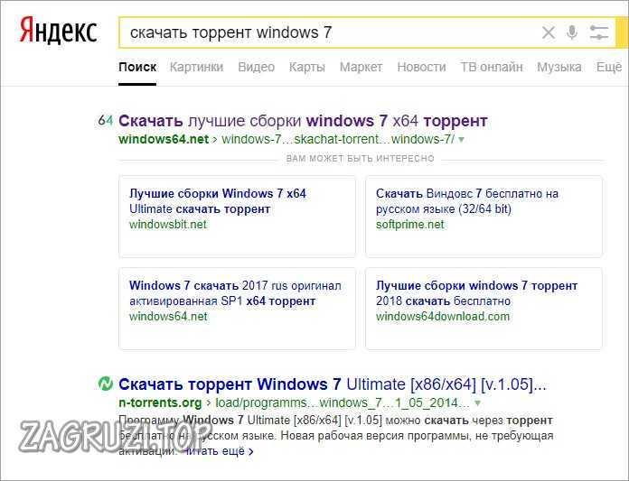 Запрос торрента Windows 7