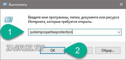 Запуск команды systempropertiesprotection