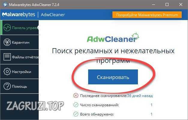 Запуск проверки на вирусы через AdwCleaner