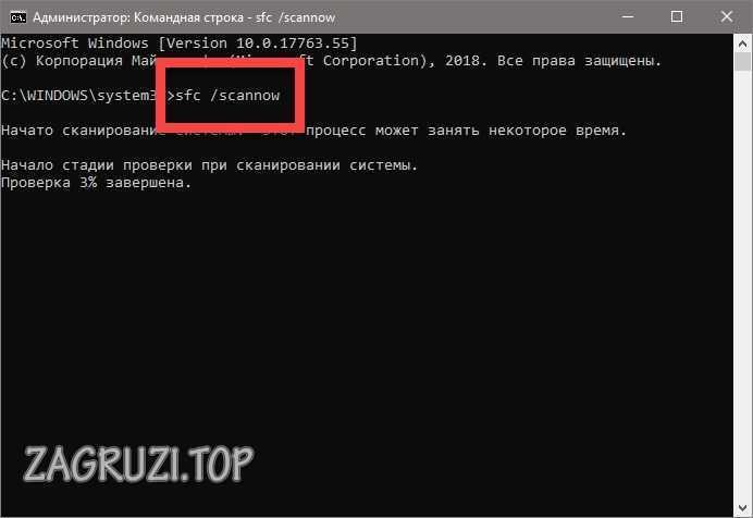 Запуск проверки системных файлов Windows