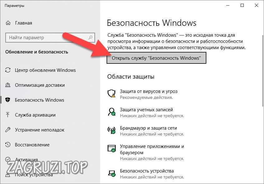 Запуск службы безопасности Windows