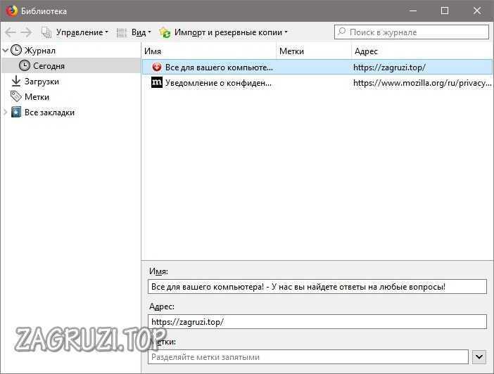 Журнал в Mozilla Firefox открыт