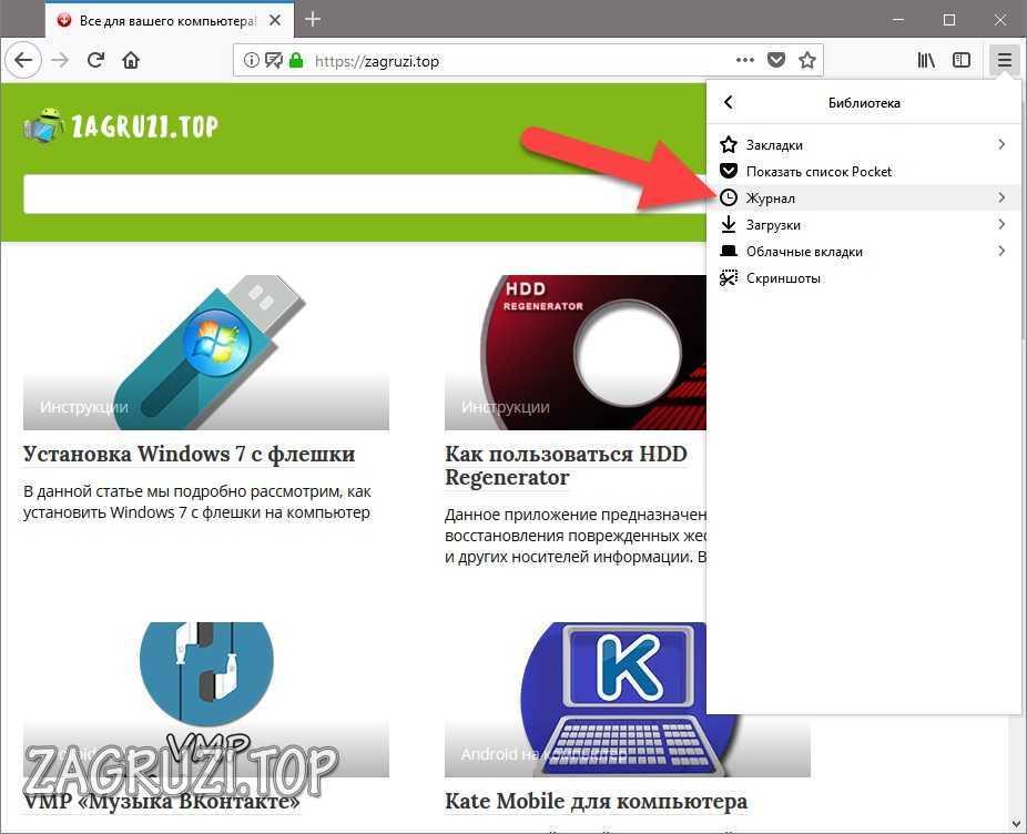 Журнал в Mozilla Firefox