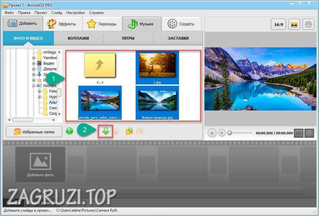 Добавление файлов в ФотоШОУ