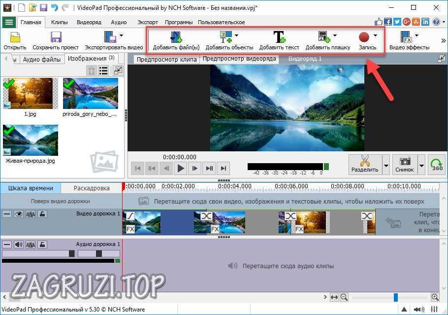 Инструменты п обработке видео в VideoPad Video Editor