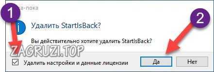 Клик по Да