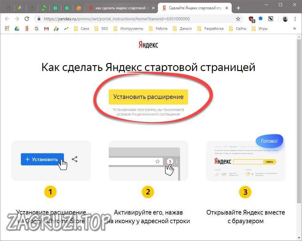 Кнопка установки расширения в Gogole Chrome