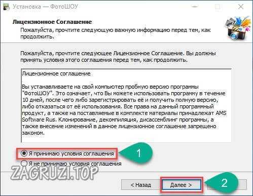 Лицензия ФотоШОУ