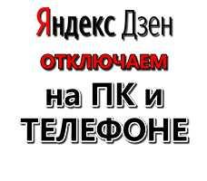 Лого по отключению Яндекс Дзен