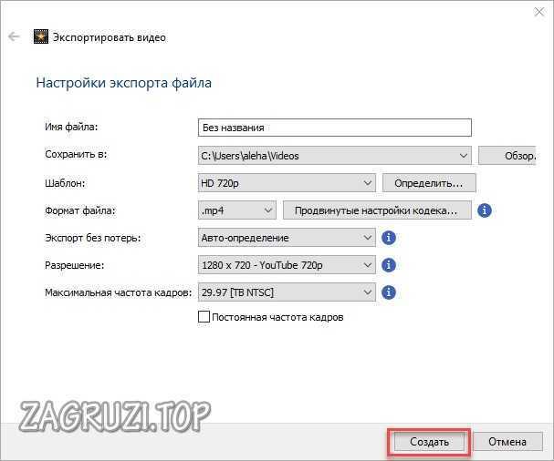 Настройка экспорта в VideoPad Video Editor