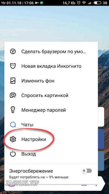 Настройки Андроид версии Яндекс Браузер