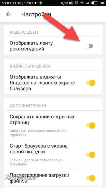 Отключение Яндекс Дзен на Андроид