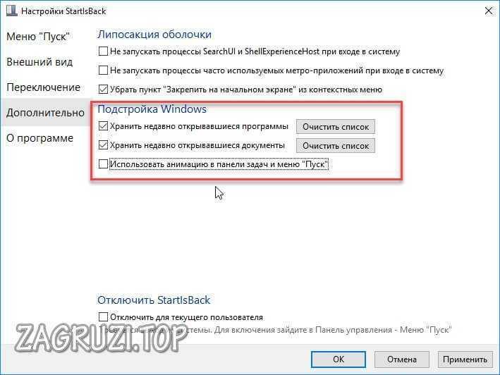 Подстройка Windows