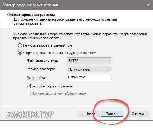 Создание файловой системы