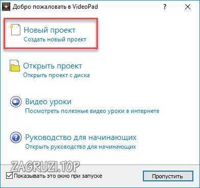 Создание проекта в VideoPad Video Editor