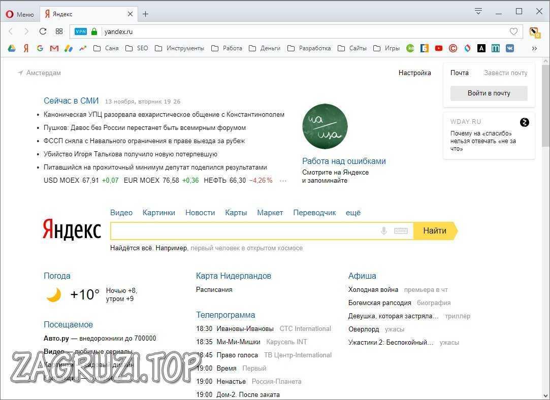 Стартовая страница Яндекс в Опера